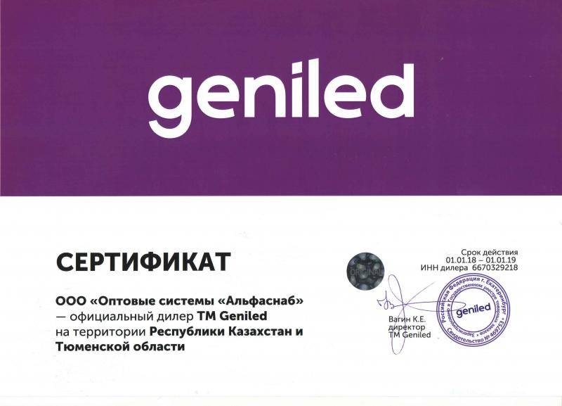 Сертификат TM Geniled